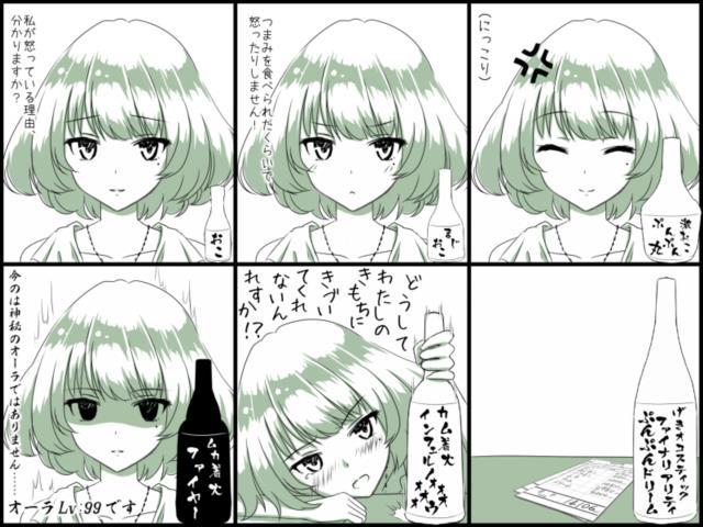 デレマス 高垣楓さんのエロ画像まとめ その5-7