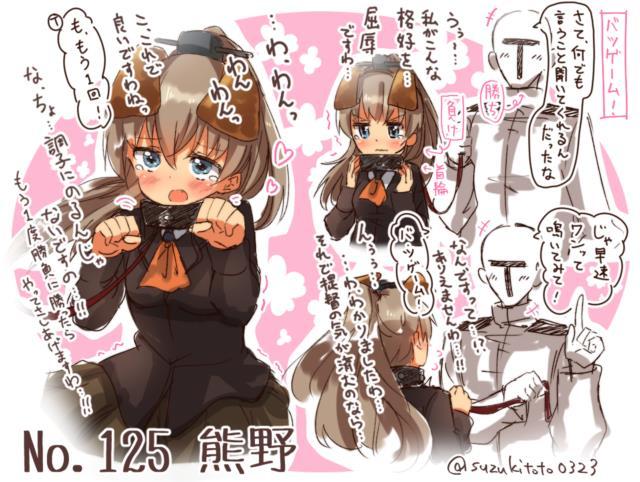 【艦これ】熊野のエロ画像まとめ ポンコツお嬢様かわいいなwww その1-13