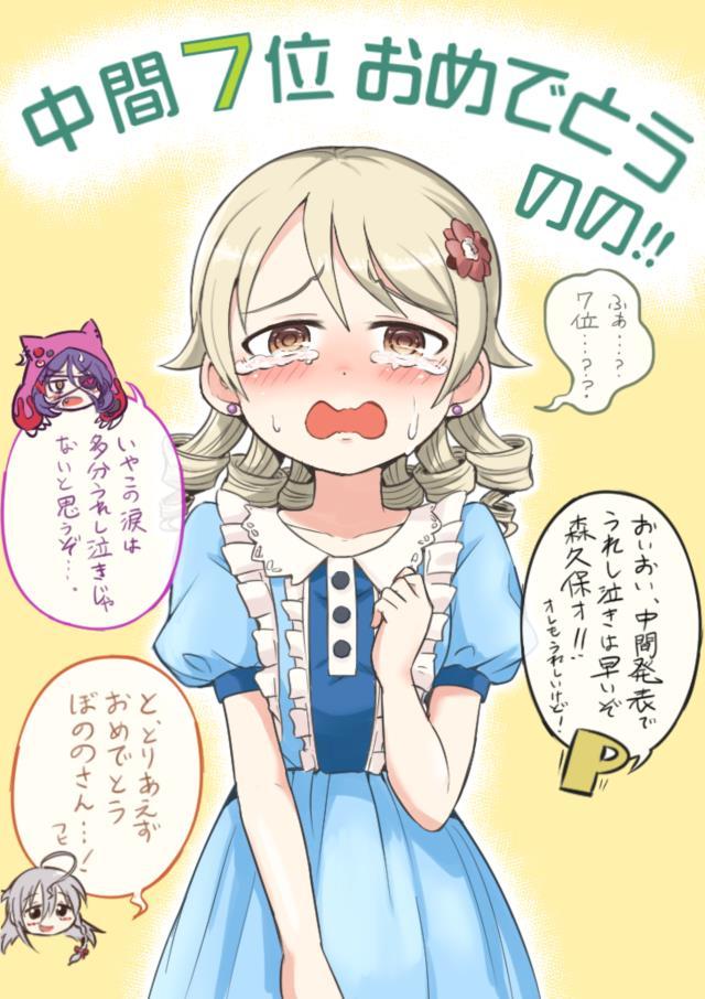 ネガティブアイドル森久保乃々ちゃん(シンデレラガールズ)のエロ画像まとめ-43