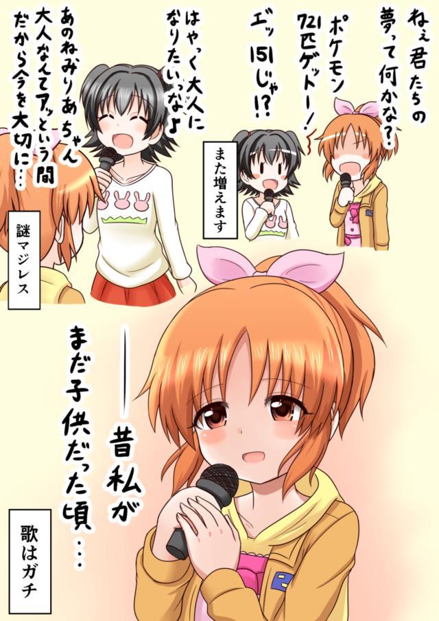 安部菜々ちゃん(デレマス)エロ画像 メイド喫茶で働く宇宙人アイドル()-5